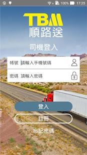 [Download 順路送(司機版) for PC] Screenshot 1