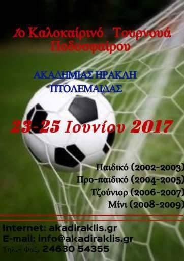 1ο Καλοκαιρινό Τουρνουά  Ποδοσφαίρου Ηρακλή Πτολεμαΐδας
