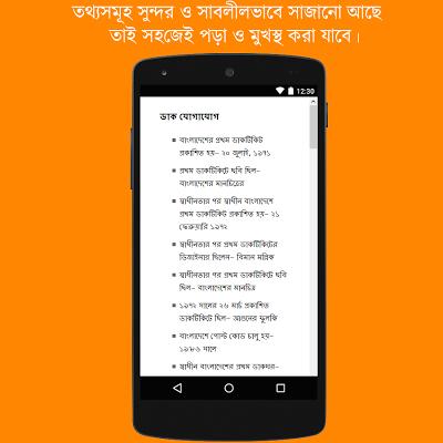 সাধারণ জ্ঞান:বাংলাদেশ ও বিশ্ব - screenshot
