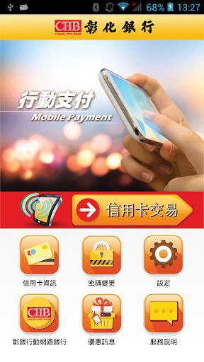 彰化銀行手機信用卡