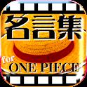 名言集 for ワンピース~グランドライン珠玉の名シーン~ icon