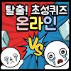 탈출! 초성퀴즈 - 온라인 대표 아이콘 :: 게볼루션