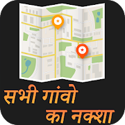 गाँव का नक्शा देखे : All Village Map with District