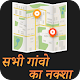 Download गाँव का नक्शा देखे : All Village Map with District For PC Windows and Mac