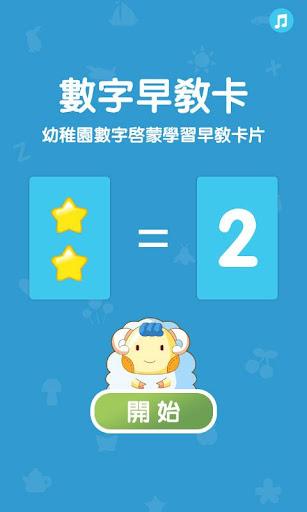 數字早教卡 幼稚園小班數字啟蒙學習卡片