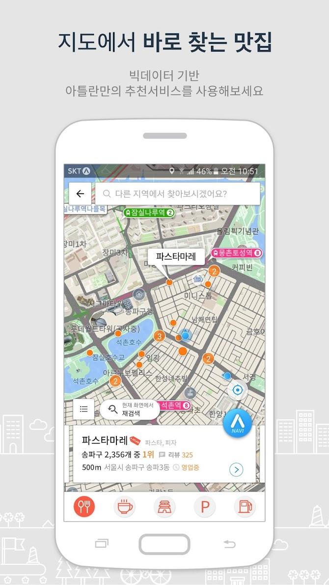 Atlan3D Navigation: Korea navigator Android 6