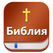 Russian Bible : Библия  (Synodal)