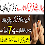 Dua To Pay Off Debts in Ramazan|Qarz Ki Dua APK icon