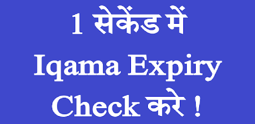 Iqama Expiry Date Checker Online - Apps on Google Play