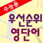 우선순위 영단어 icon