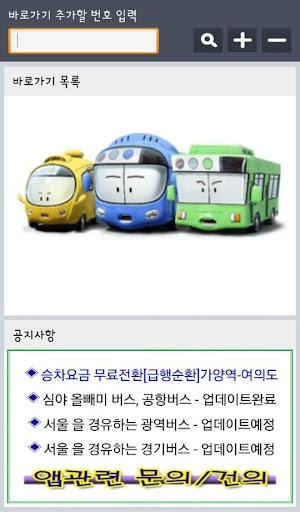 서울버스 최신버전