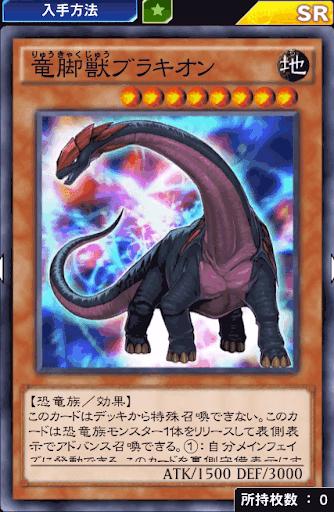 竜脚獣ブラキオン
