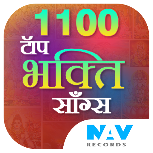 1100 Top Bhakti Songs