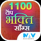 1100 Top Bhakti Songs icon