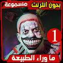 قصص رعب صوتية ما وراء الطبيعة 1 - احمد خالد توفيق icon