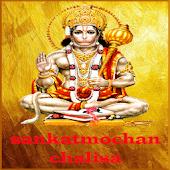 Sankatmochan Chalisa