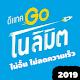 โปรเน็ต ดีแทค 2019 ใหม่ล่าสุด 3G 4G