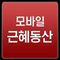 박근혜 팬카페 근혜동산 모바일 어플리케이션 icon