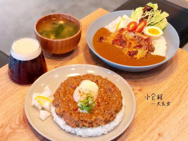 小仺館-古亭文青風日式咖哩、丼飯!(附小仺館MENU) 公館美食/古亭美食