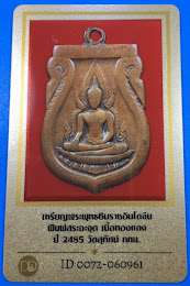 ###พระมีบัตรรับรอง 40บาท###เหรียญพระพุทธชินราชอินโดจีน บล็อคนิยมสระอะจุด วัดสุทัศน์ ปี2485 กทม. พร้อมบัตรรับรองเวปดีดี-พระ