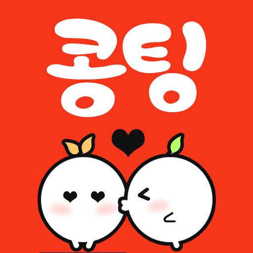 콩팅 - 만남 채팅 친구 애인 소개팅 랜덤채팅 즉석 데이팅 앱