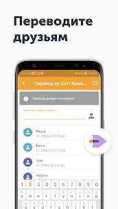 QIWI Wallet 4.11.2 5
