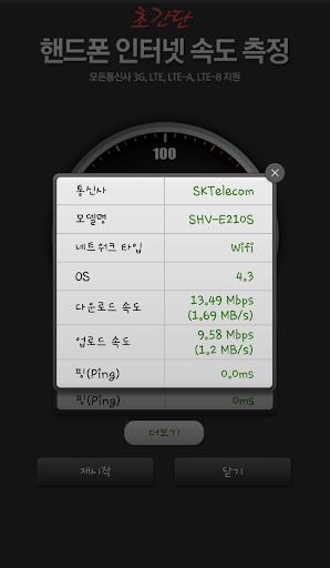 Speed test screenshot 3