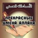 Толкование имён Аллаха