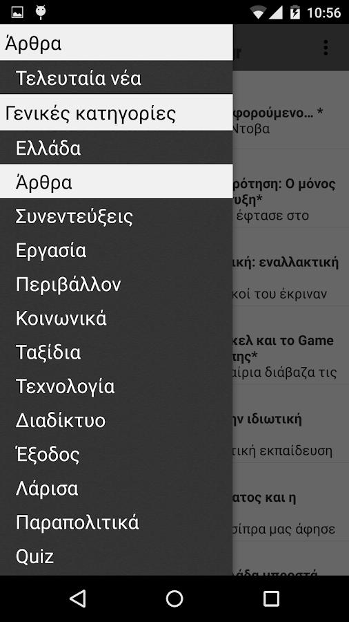Larissanet - στιγμιότυπο οθόνης