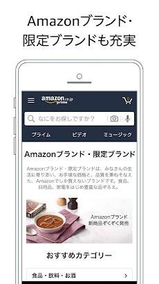 Amazon ショッピングアプリのおすすめ画像3