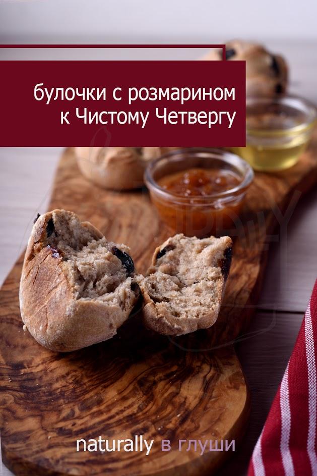 Пасхальные тосканские булочки с розмарином | Блог Naturally в глуши