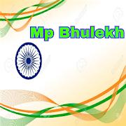MP Bhulekh - Khasra, Khatuni