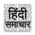 Hindi News हिंदी समाचार icon