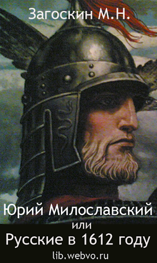 Русские в 1612 году