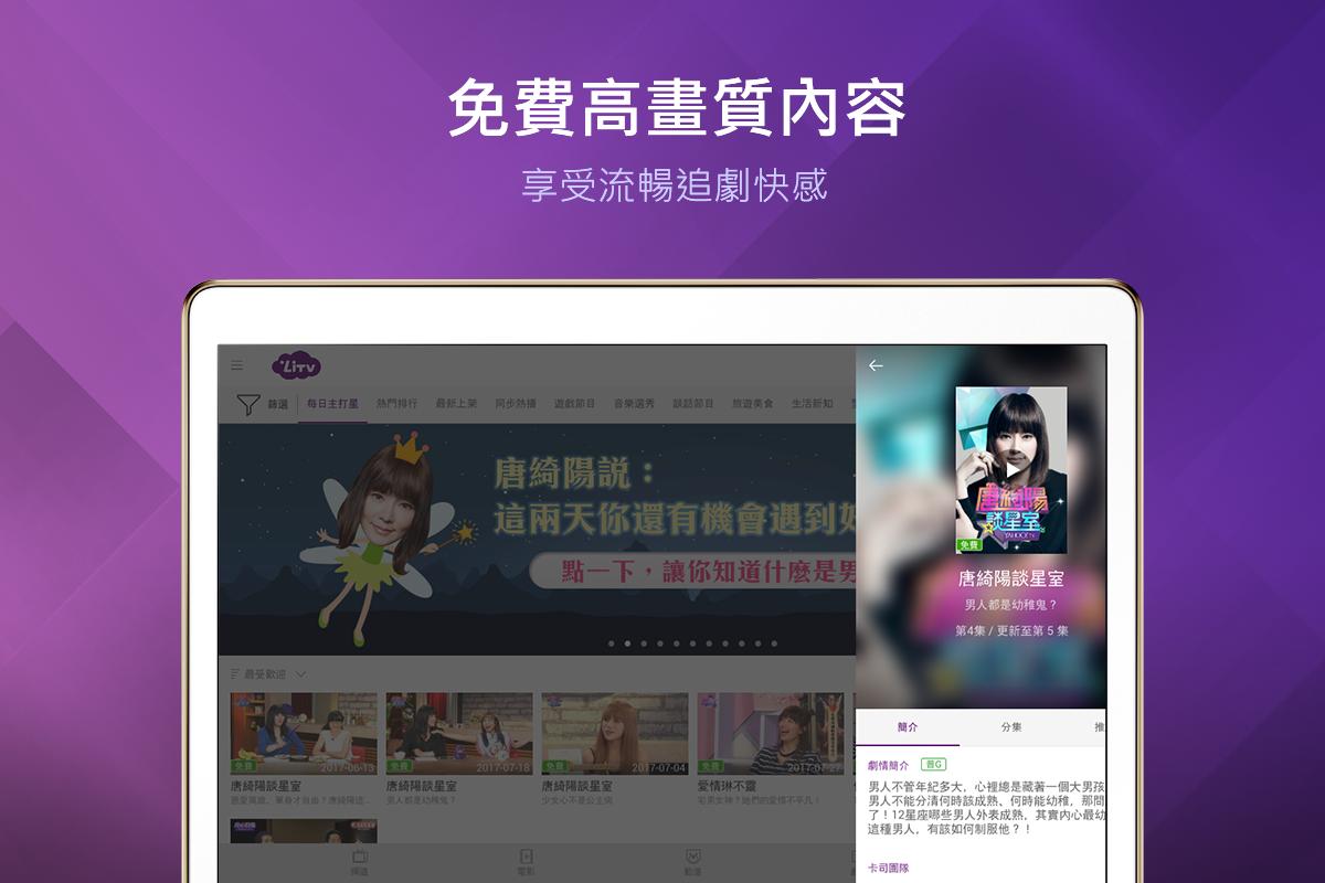 LiTV線上影視-百萬下載追劇APP,電視連續劇線上看 - Google Play Android 應用程式
