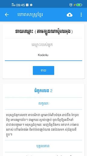 Khmer Horoscope 2.1.2 screenshots 3