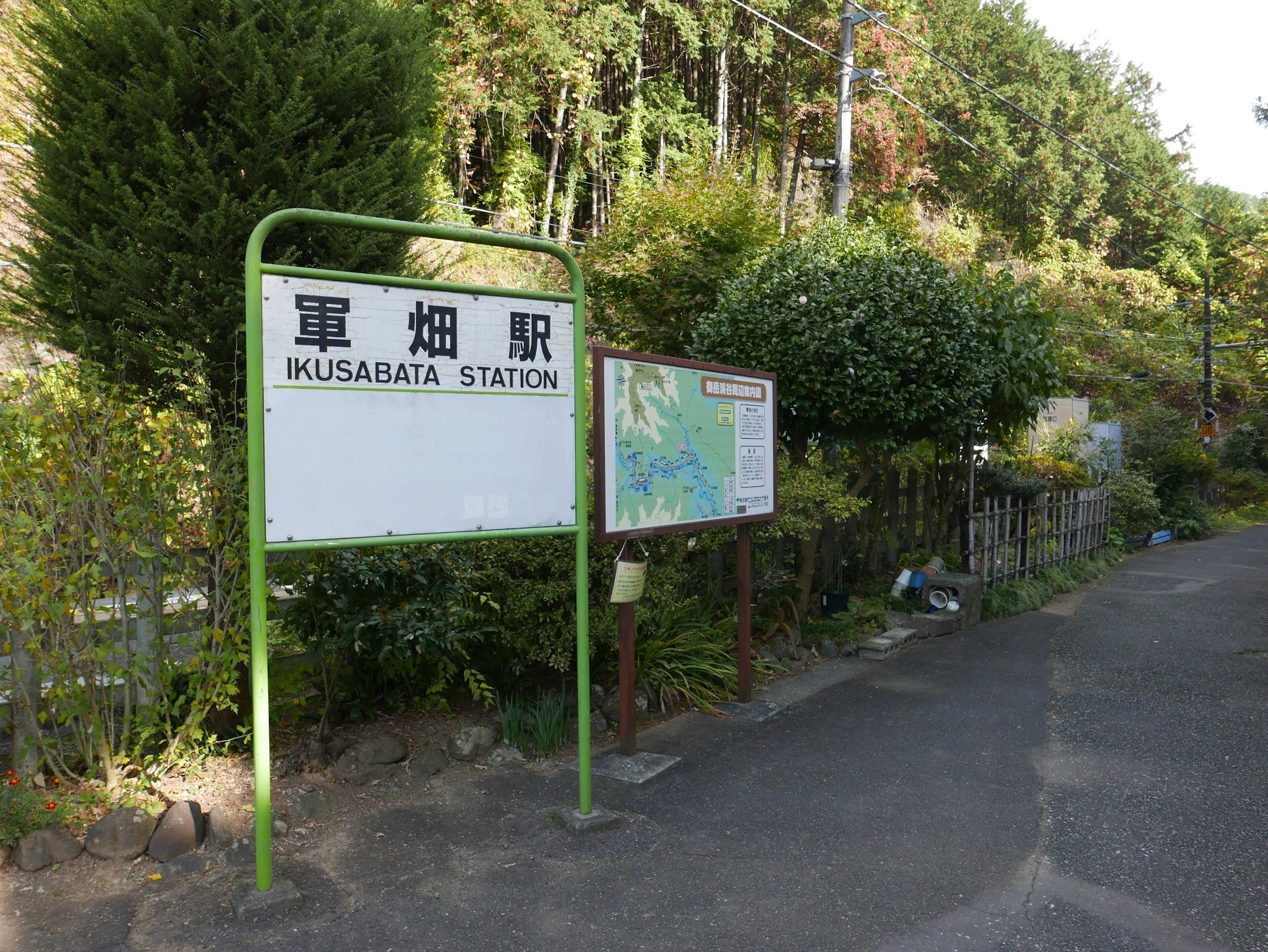 東京都青梅市軍畑站