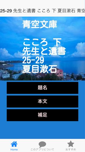 青空文庫 先生と遺書25-29 こころ 下 夏目漱石