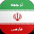 ترنسلیت فارسی