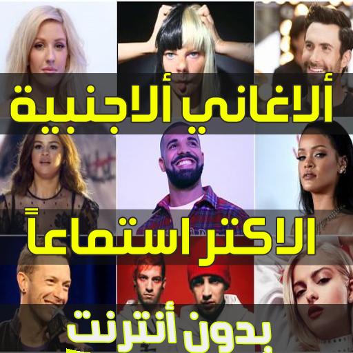 اغاني اجنبية 2018