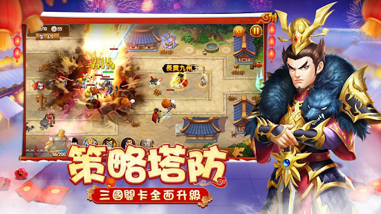 How to hack 塔防三國志:群英齊聚 重溫經典 for android free