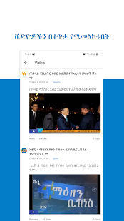 Download hule Addis: Ethiopian Top News & Breaking News For PC Windows and Mac apk screenshot 4