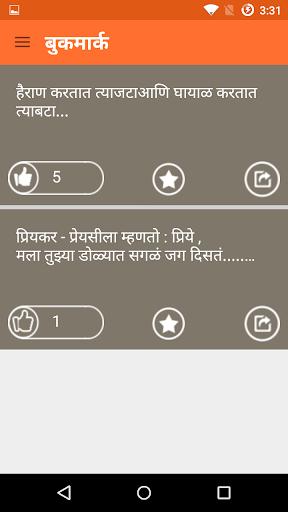 玩免費娛樂APP|下載Marathi Tomane | मराठी टोमणे app不用錢|硬是要APP