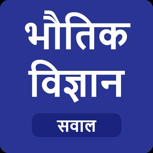 Physics in Hindi