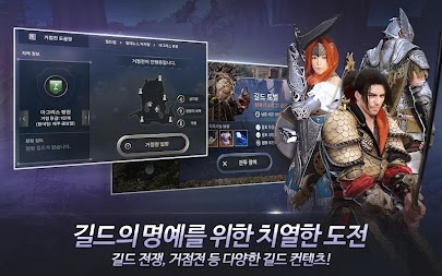 검은사막 모바일 APK screenshot thumbnail 7