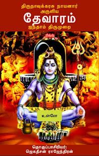 தேவாரம்: ஐந்தாம் திருமுறை(Thevaram: Thirumurai 5) - náhled