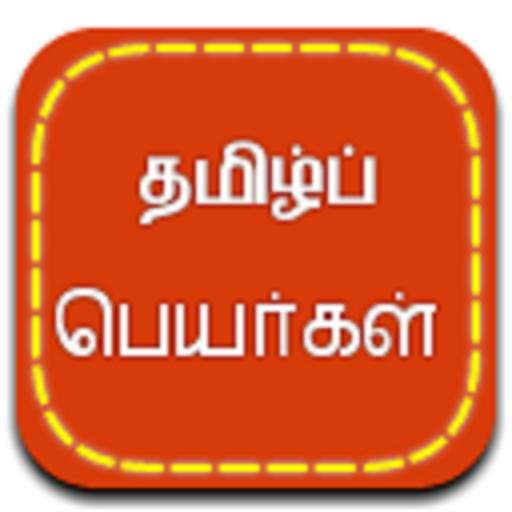 Tamil Peyar - Apps on Google Play
