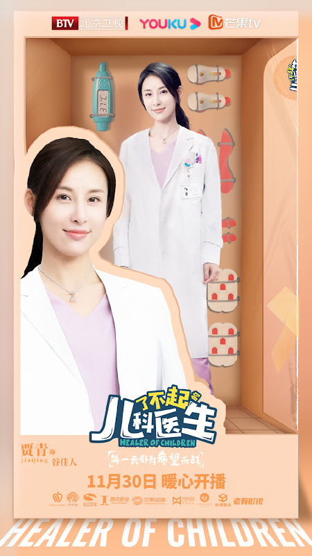 Healer of Children China Drama