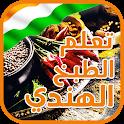 أطباق هندية icon