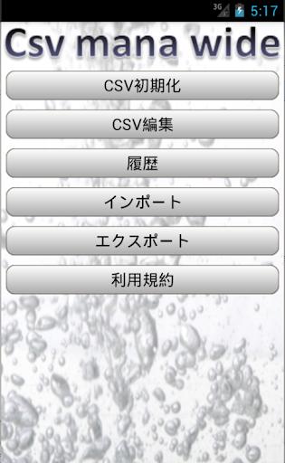 csv_mana_wide - csvの編集と閲覧
